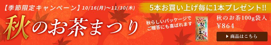 秋のお茶祭り
